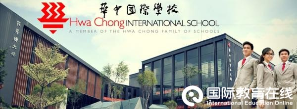 新加坡华中国际学校报名须知